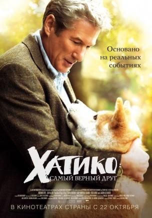 Хатико: Самый верный друг расписание кино афиша курган