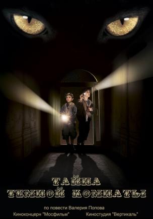 Тайна темной комнаты расписание кино афиша курган