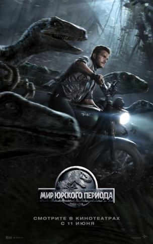 Мир Юрского периода 3D расписание кино афиша курган