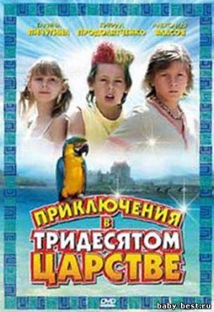 Приключения в Тридесятом царстве расписание кино афиша курган