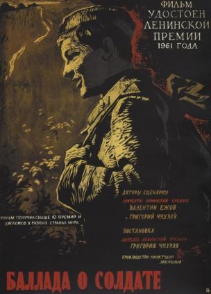 Баллада о солдате расписание кино афиша курган