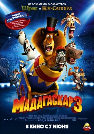 Мадагаскар 3 расписание кино афиша курган