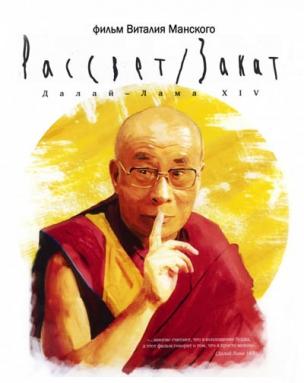 Далай Лама: Рассвет/Закат расписание кино афиша курган