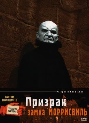 Призрак замка Моррисвиль расписание кино афиша курган