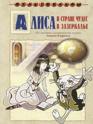 Алиса в Зазеркалье расписание кино афиша курган