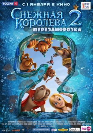 Снежная королева 2: Перезаморозка расписание кино афиша курган