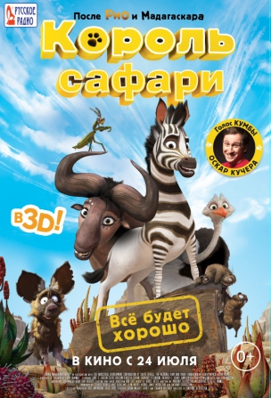 Король сафари расписание кино афиша курган