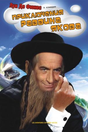 Приключения раввина Якова расписание кино афиша курган