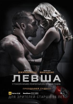 Левша расписание кино афиша курган