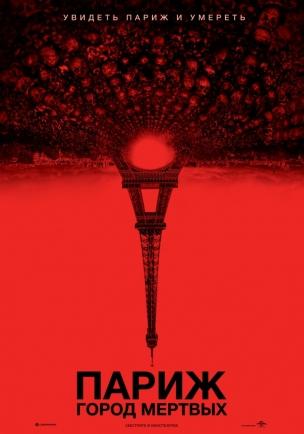 Париж: Город мёртвых расписание кино афиша курган