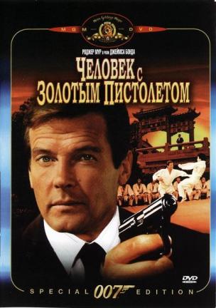 Человек с золотым пистолетом расписание кино афиша курган