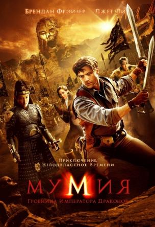 Мумия: Гробница Императора Драконов расписание кино афиша курган