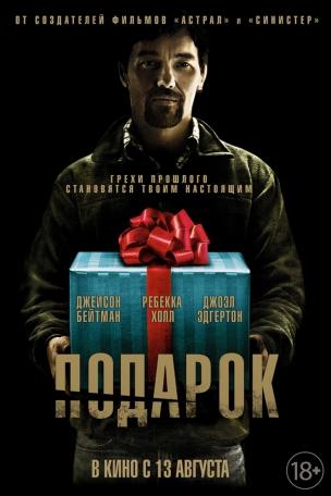Подарок расписание кино афиша курган