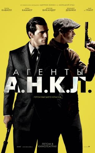 Агенты А.Н.К.Л. расписание кино афиша курган