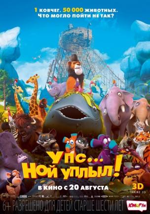 Упс… Ной уплыл! расписание кино афиша курган