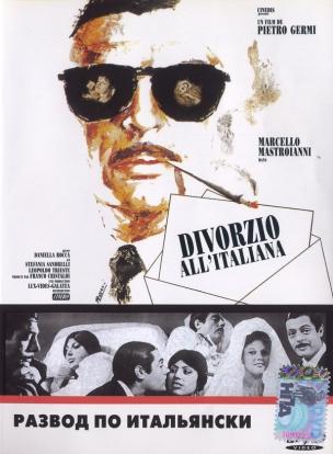 Развод по-итальянски расписание кино афиша курган