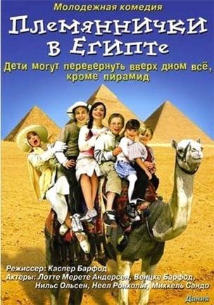Племяннички в Египте расписание кино афиша курган