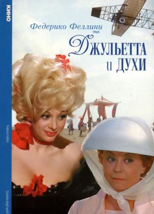 Джульетта и духи расписание кино афиша курган