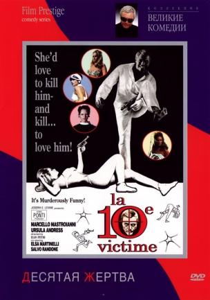 Десятая жертва расписание кино афиша курган