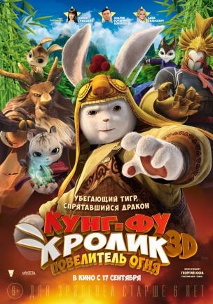 Кунг-фу Кролик: Повелитель огня 3D расписание кино афиша курган