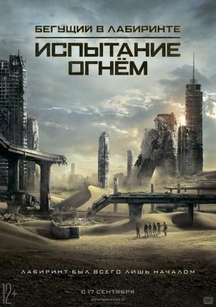 Бегущий в лабиринте: Испытание огнём 3D расписание кино афиша курган