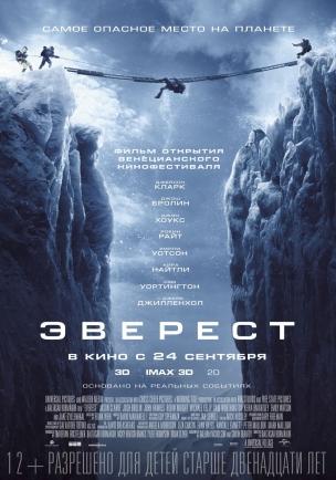 Эверест 3D расписание кино афиша курган