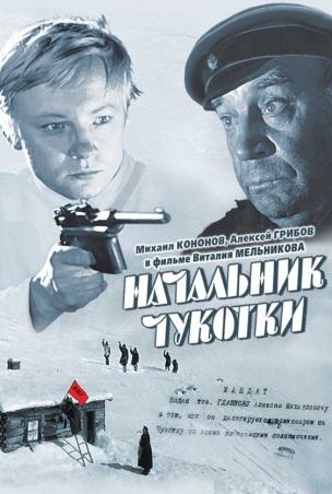 Начальник Чукотки расписание кино афиша курган