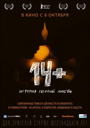 14+ расписание кино афиша курган