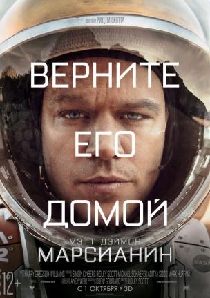 Марсианин 3D расписание кино афиша курган