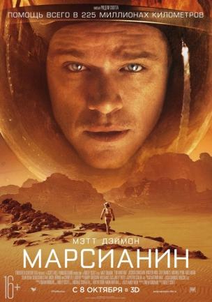 Марсианин расписание кино афиша курган