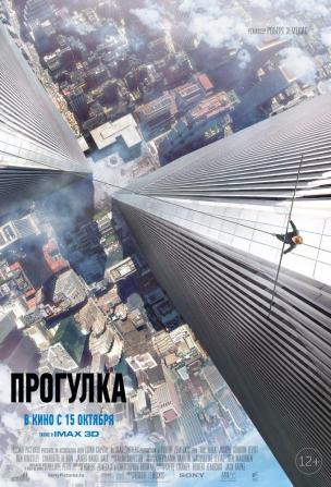 Прогулка 3D расписание кино афиша курган