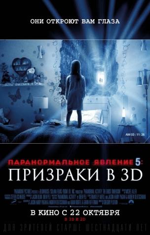 Паранормальное явление 5: Призраки расписание кино афиша курган
