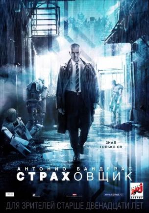 Страховщик расписание кино афиша курган