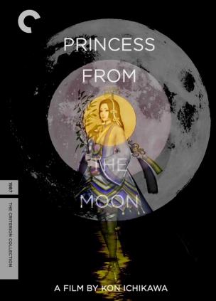 Принцесса с луны расписание кино афиша курган