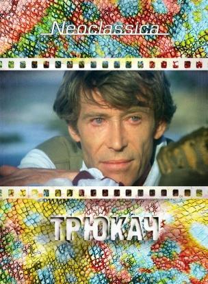 Трюкач расписание кино афиша курган