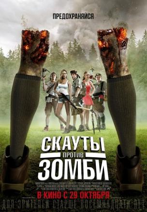 Скауты против зомби расписание кино афиша курган