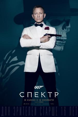 007: СПЕКТР расписание кино афиша курган