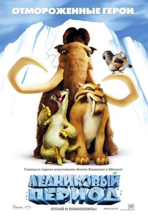 Ледниковый период расписание кино афиша курган