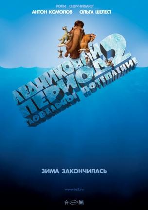Ледниковый период 2: Глобальное потепление расписание кино афиша курган