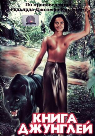 Книга джунглей расписание кино афиша курган