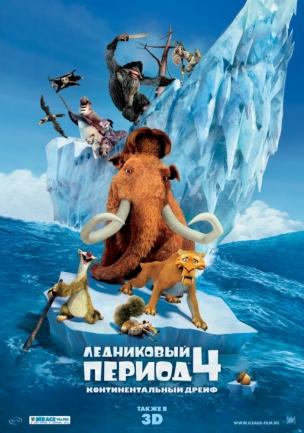 Ледниковый период 4: Континентальный дрейф расписание кино афиша курган