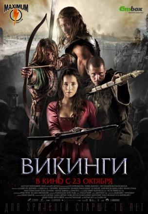 Викинги расписание кино афиша курган