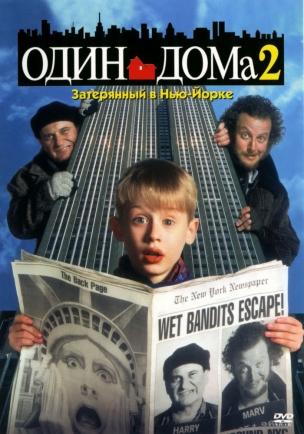 Один дома 2: Затерянный в Нью-Йорке расписание кино афиша курган
