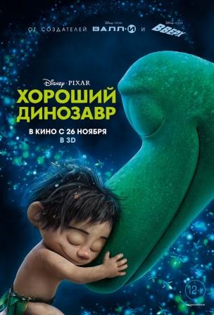 Хороший динозавр расписание кино афиша курган