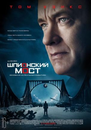 Шпионский мост расписание кино афиша курган