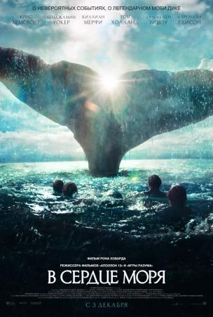 В сердце моря 3D расписание кино афиша курган