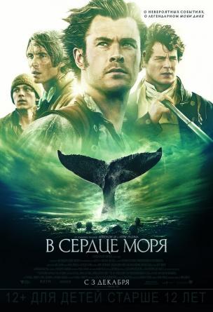 В сердце моря расписание кино афиша курган