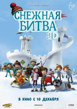 Снежная битва 3D расписание кино афиша курган