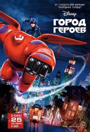 Город героев 3D расписание кино афиша курган