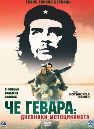 Че Гевара: Дневники мотоциклиста расписание кино афиша курган